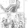 『夢酔独言』 九十六話 麟太郎、将軍の側近になる