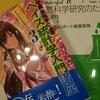 『女子高生乱子によるベイズ統計学入門講座』を読みました(恵贈お礼)