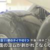 成田着の全日空機のタイヤの表面が長さ4m・幅60㎝・重さ5㎏が剥がれなくなる事態に!