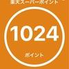 ☆ お得情報(1月度検証)