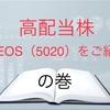 高配当株 ENEOSについて