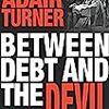 債務か、然らずんば悪魔か