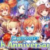 『神姫プロジェクト』5周年おめでとう! ガチャだけじゃないんだぜ