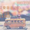 【シチュエーション別】怒涛の朝!園バス乗車までの英会話