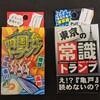 四国弁トランプ、東京の常識トランプ