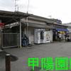 【兵庫県・西宮市】阪急甲陽線付近の公園を男一人で遊んできた日記。夙川公園とその他諸々・・・