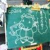 うし?な出町桝形商店街の黒板