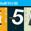 【2017/09/09発売の小説】「取り扱い注意」「5」「個人教授」 など