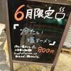 la-men NIKKOU@滋賀:彦根市宇尾町