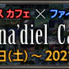SQUARE ENIX CAFE × Final Fantasy XI コラボカフェ 12月5日から開催決定!  案内