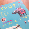 バンコク好きなら読んで損は無い!宝島社のMOOK本『魅惑のバンコク』で今のバンコクを知る