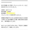 出産クラファンにモヤモヤしたから日本赤十字社にブログ収益寄付したよ