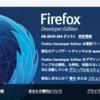 おっ FirefoxDeveloperEditionがバージョン56. 0b10 にアップしている。