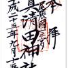 尾張国一宮  真清田神社の御朱印(愛知・一宮市)〜一宮と「元祖」「本家」