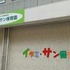 【伊丹の商店街】昔ながらの商店街、好き!ということでふらふらしてみました【まちのはなし《伊丹》】