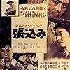 「張込み」(野村芳太郎監督)を観る  美しいモノクロ画面に繰り広げられる緊迫のサスペンス