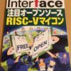 CQ出版 インタフェース 12月号「注目オープンソースRISC-Vマイコン」に寄稿しました