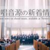 【著作権】合唱曲を自由に利用するための知識