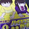 【本のレビュー】『ハイスコアガール1巻』――レトロゲームを扱った作品では最高峰!とりあえず読んどけって話。