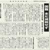 経済同好会新聞 第122号「国難 未だ減税せず」