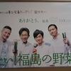 夏休みに必要な栄養たっぷり!国分太一 ありがとう。福島ふくしまプライドTOKIOうまい!福島の野菜