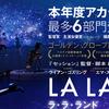 映画LALALANDラ・ラ・ランド 胸キュンミュージカル映画でした!(ネタバレなし)