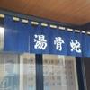 蛇骨湯(台東区 浅草1丁目)