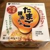 【ミツカン】金のつぶ たれたっぷり! たまご醤油たれ食べてみた!【感想】