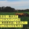 【生き方・働き方】『ビジネスパーソンの新・兼業農家論』を読んで、暮らしの在り方を考える