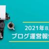 【ブログ運営報告】2021年8月のPV数、収益を報告します
