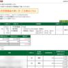 本日の株式トレード報告R2,12,04