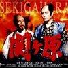 大型時代劇『関ヶ原』(1981)のキャスティングがすごかった