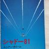 日米で評価が分かれたスリラー