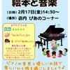 """2/17(金) ~お子さまの""""こころ""""を育てる「絵本と音楽」~開催いたしました!"""