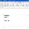 備忘メモ:Excelの名簿からWordで宛名ラベルを作る方法