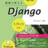 4/22 の「技術書典4」で「現場で使える 基礎 Django」を頒布します