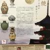 横山美術館講演会「世界に雄飛した京焼・京薩摩ー魅力を探る」