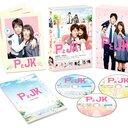 【映画「PとJK」】ブルーレイ&DVD予約ガイド