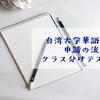 台湾大学華語中心②申請の流れとクラス分けテスト内容