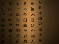 【①-2.NHKは何故、歴史を捻じ曲げるのか?】 『在日コリアンは国籍選択の自由を与えられないまま、日本国籍を喪失』と日本政府に責任があるかのように放送!しかし原因は南北朝鮮両国にあった!(戦後史 第4回 猪飼野 ~在日コリアンの軌跡~より)