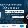 6月16日開催!ベルフェイス・Salesforce・Sansan共催のWebセミナーに、大阪府公民戦略連携デスク 吉澤エグゼクティブディレクターが登壇!