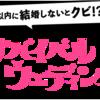 新土10ドラマ「サバイバル・ウエディング」あらすじ、キャスト、見どころ紹介!波留が主演で相手役に伊勢谷友介!婚活&マーケティングで新境地
