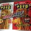 ぺヤング やきそば 超大盛HALF&HALF特製ソース 激辛ソース