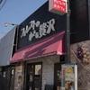 フォレストの小さな贅沢 in小江戸川越