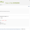 続「Ruby on Rails 教育関連 Trac」 Redmine化計画