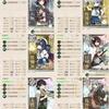 【20梅雨・夏イベント】京艦同会員の編成例【E-3】※編集中・随時更新