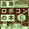 高専ロボコンの本 6 コミックマーケット90 頒布情報