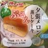 神戸屋 夕張メロン蒸しケーキ 食べてみました