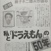 藤子不二雄A インタビュー「藤子不二雄Aが語る私と『ドラえもん』の50年」(1996)