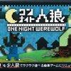 青二才こと三沢文也さんが得意なボードゲームはこちらです!